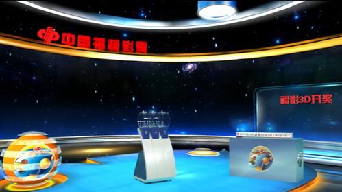 福彩3d開獎新演播廳