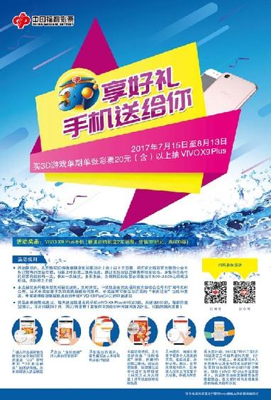 3d享好礼手机送给你活动海报