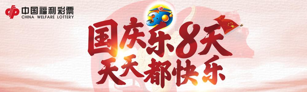 福彩3D国庆乐八天