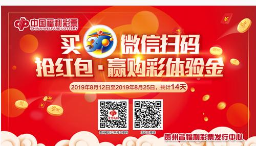 买3D·微信扫码 抢红包·赢购彩体验金促销活动