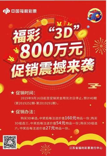 """""""3D""""游戏800万元促销活动"""