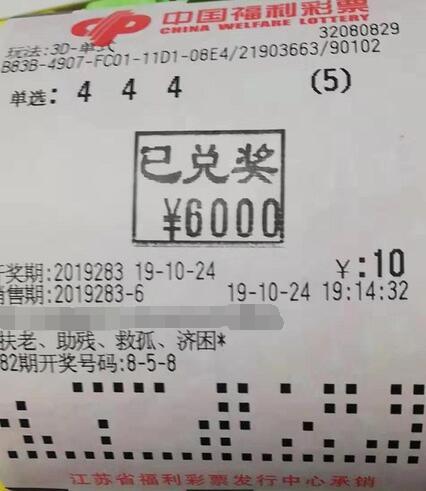 错打成3d 江苏金湖老彩民意外中得大奖