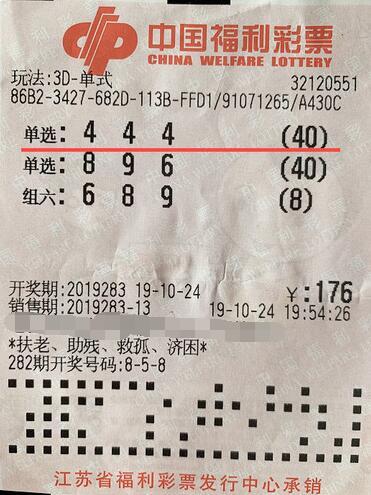 江苏泰兴彩民喜获3d大奖4.8万元