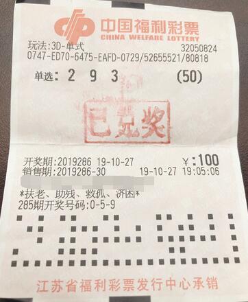 江苏昆山彩民幸运中得3d大奖6万元