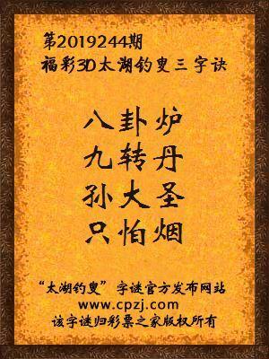 3d第2019244期太湖釣叟字謎:八卦爐,九轉丹,孫大圣,只怕煙