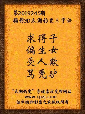 3d第2019245期太湖釣叟字謎:求得子,偏生女,受人欺,罵禿驢