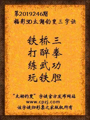 3d第2019246期太湖釣叟字謎:鐵橋三,打醉拳,練武功,玩鐵膽