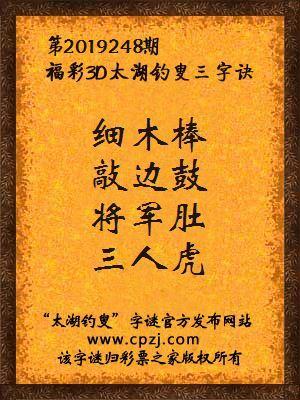 3d第2019248期太湖釣叟字謎:細木棒,敲邊鼓,將軍肚,三人虎