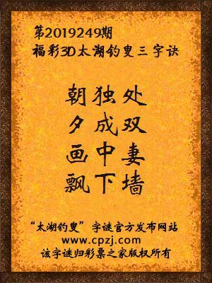 3d第2019249期太湖釣叟字謎:朝獨處,夕成雙,畫中妻,飄下墻