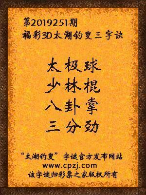 3d第2019251期太湖釣叟字謎:太極球,少林棍,八卦掌,三分勁