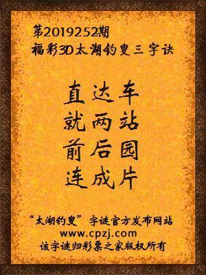 彩票之家福彩3d第2019252期太湖字谜