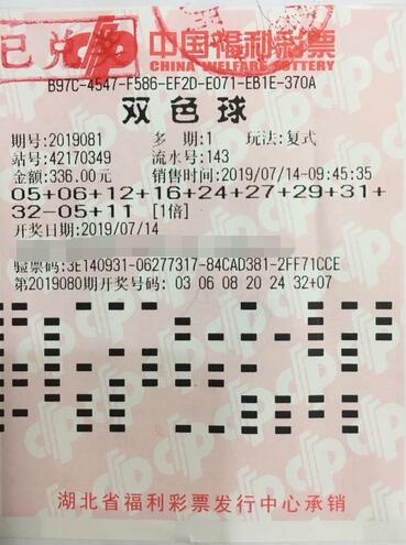 湖北宜昌80后守号中2注双色球二等奖获85万