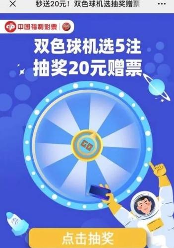 北京开展双色球10元机选5注抽奖赠票活动