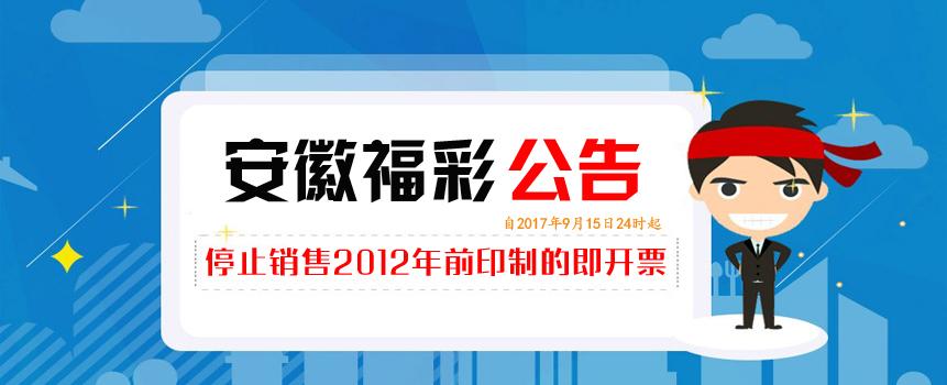 安徽省停止销售即开型2012年(含)前印制的各批次彩票