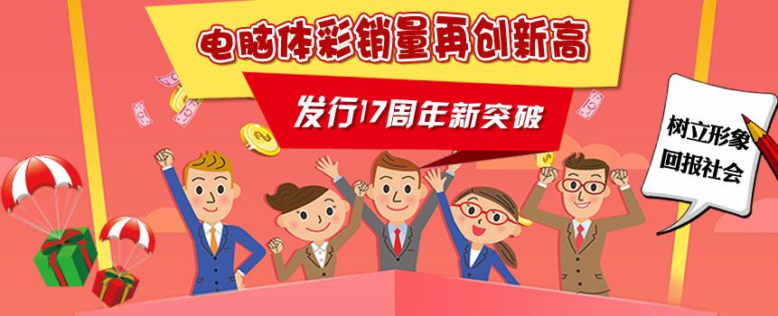 电脑体彩在河南发行17周年 今年销量再创新高