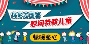 情暖童心 山东寿光体彩志愿者服务队慰问特教儿童