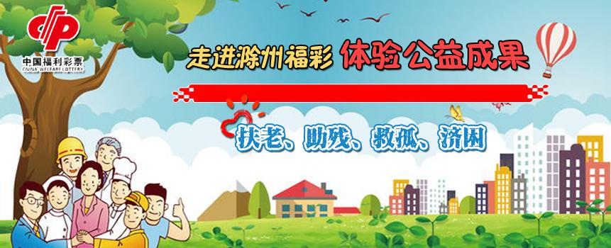安徽滁州市福彩中心开展体验公益成果活动