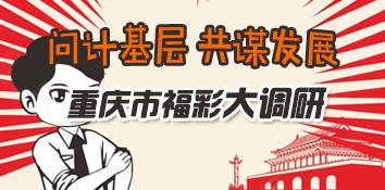 """重庆市福彩开展""""问计基层 共谋发展""""大调研"""