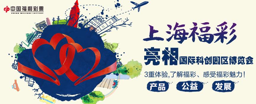 高能来袭 上海福彩亮相国际科创园区博览会