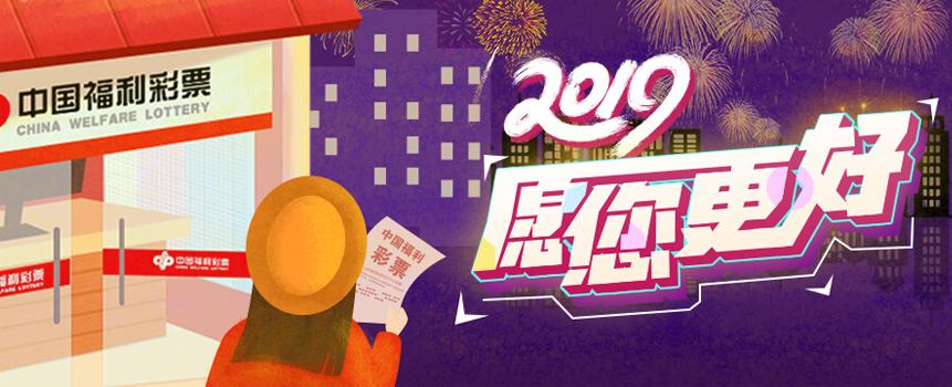 2019年福利彩票愿您更好
