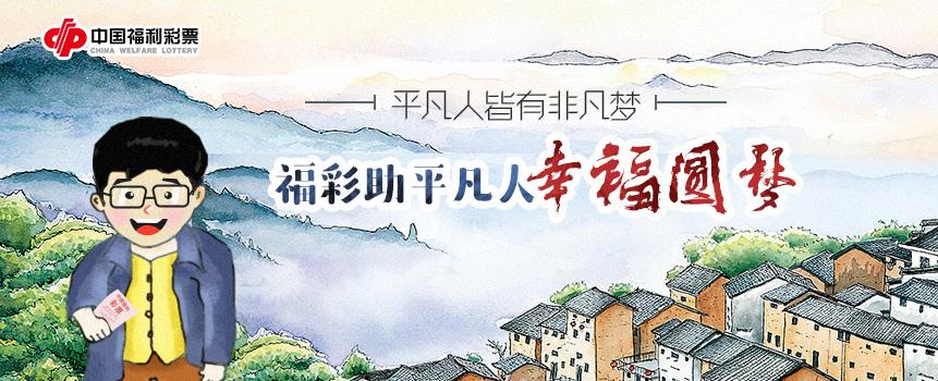 彩票公益金扶贫项目为山东济宁泗水县拓宽致富路