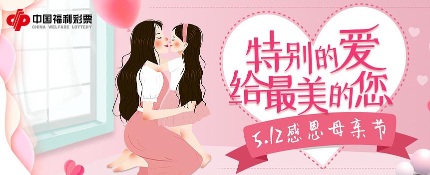 妈妈的浪漫旅行 辽阳福彩PK游戏送您好礼