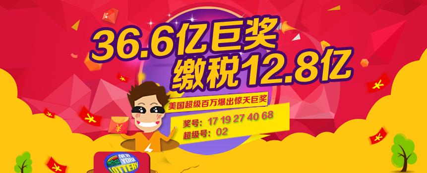 美國36.6億彩票巨獎系1人所得 繳稅12.8億太驚人!