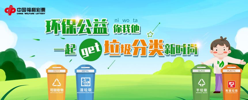 环保公益你我他 福彩与您一起get垃圾分类新时尚