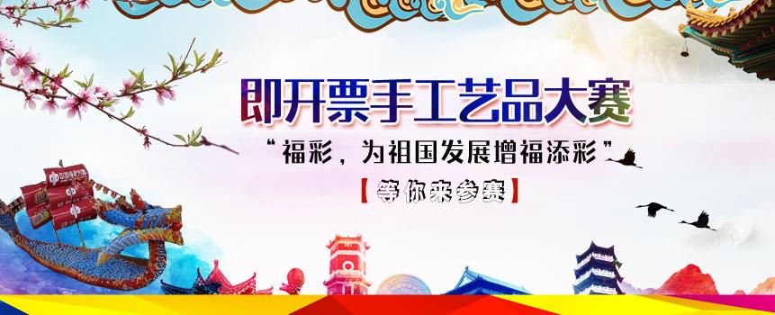 深圳即开票手工艺品大赛开启,期待您展现才艺