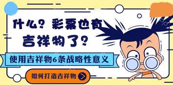 彩票机构使用「吉祥物」的6条战略性意义