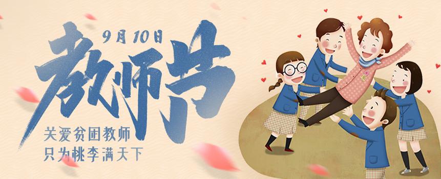 中國福利彩票:關愛貧困教師,只為桃李滿天下