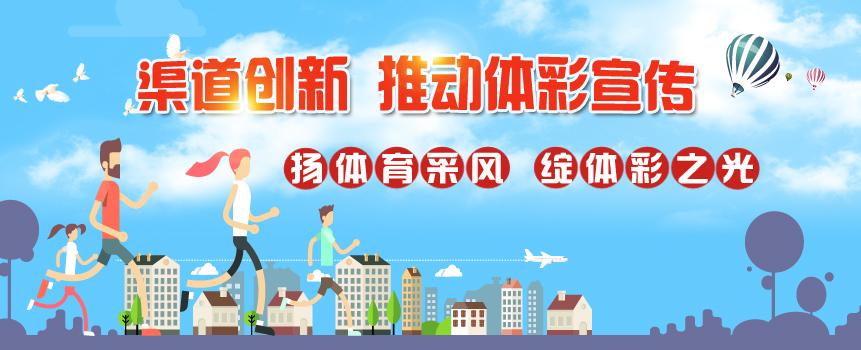渠道创新:贵州扬体育采风 绽体彩之光