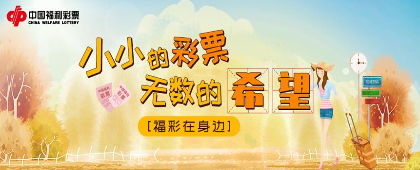 中国体育彩票跨界国风,打造全新公益玩法