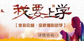 """體彩開展""""金秋愛心助學""""活動"""