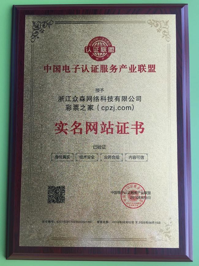 彩票之家中國電子認證服務產業聯盟認證實體牌匾證書