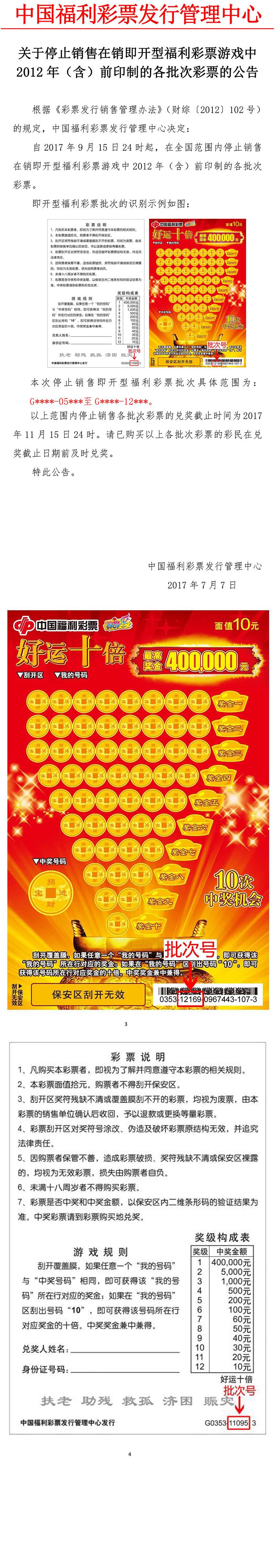 关于停止销售在销即开型福利彩票游戏中2012年(含)前印制的各批次彩票公告内容