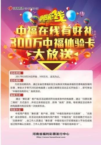 中福在线300万元体验卡大放送活动