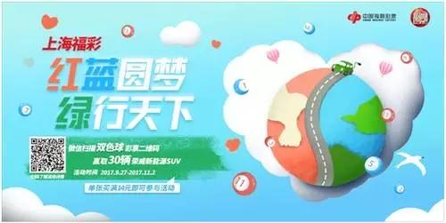 上海福彩红蓝圆梦绿行天下活动