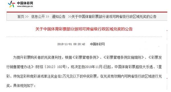 中国体育彩票部分游戏可跨省兑奖