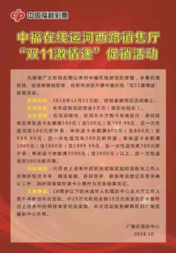 """江苏扬州广陵福彩开展""""双11激情送"""" 连环夺宝中奖再赠刮刮乐"""