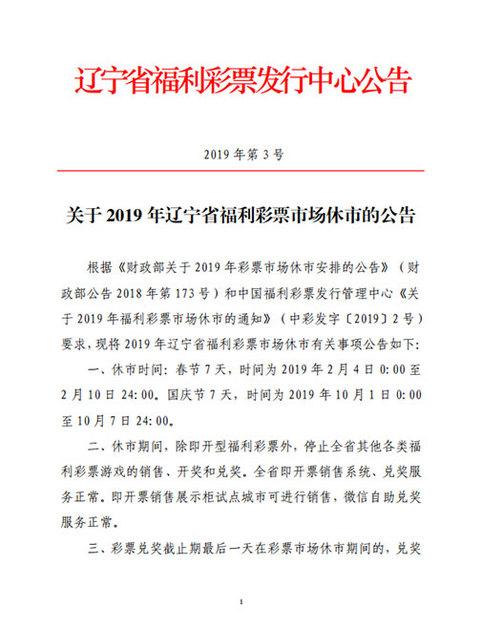 關于2019年遼寧福利彩票市場休市公告