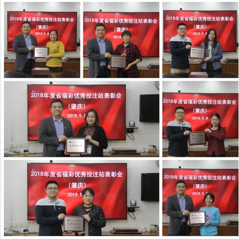 广东肇庆7个福彩销售站获全省表彰奖励