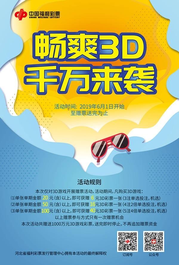河北:福彩3D游戲1000萬元贈票開啟