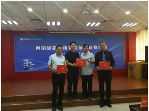 河南省福彩系統首屆創新競賽決賽在鄭州舉行