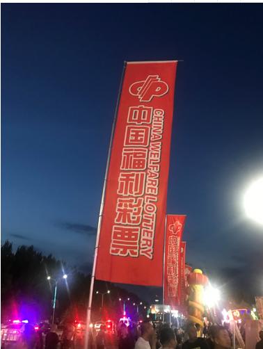 """""""公益福彩·大爱扶余""""吉林省扶余市刮刮乐户外卖场隆重开启"""