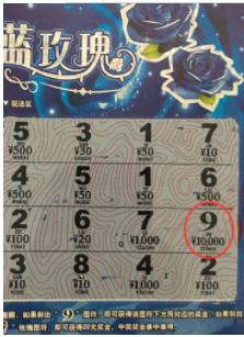 福彩刮刮樂藍玫瑰中獎彩票