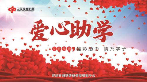 """棗莊2019""""福彩助力·情系學子""""貧困大學生資助活動啟動"""