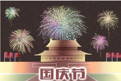 喜迎新中国70周年华诞