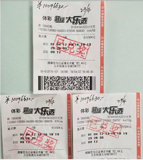 合買團攬大樂透3028萬包車兌:分獎金花了4小時!