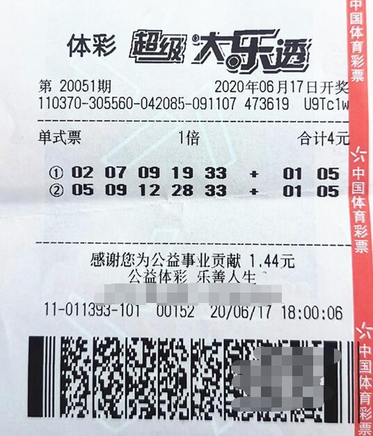 体彩大乐透第2020051期中奖票样